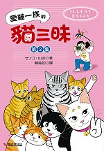 愛貓一族的貓三昧 (第2集)