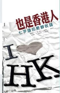 也是香港人