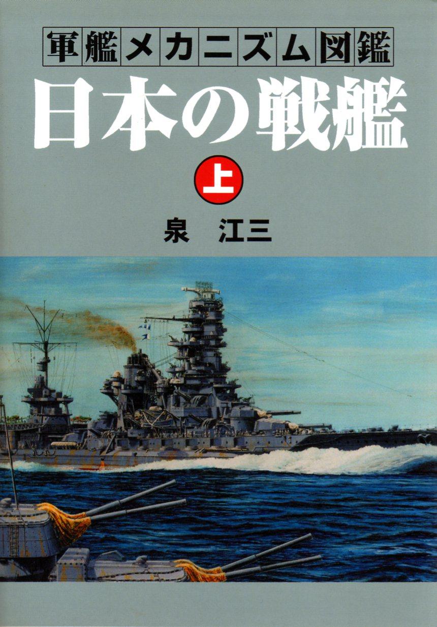 日本の戦艦 上