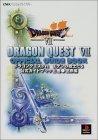 ドラゴンクエストVIIエデンの戦士たち公式ガイドブック