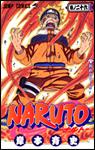 NARUTO 巻ノ26
