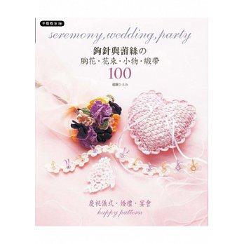 鉤針與蕾絲的胸花、花束、小物、緞帶100