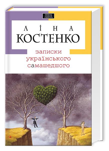 Записки українського самашедшого