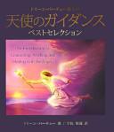 天使のガイダンスベストセレクション