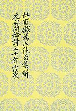 杜甫戏为六绝句集解  元好问论诗三十首小笺