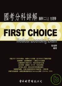 First Choice國考分科詳解