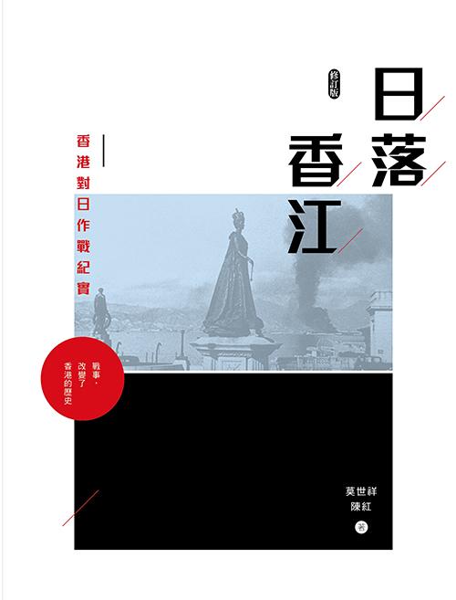 日落香江:香港對日作戰紀實