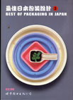 最佳日本包裝設計 Vol.3