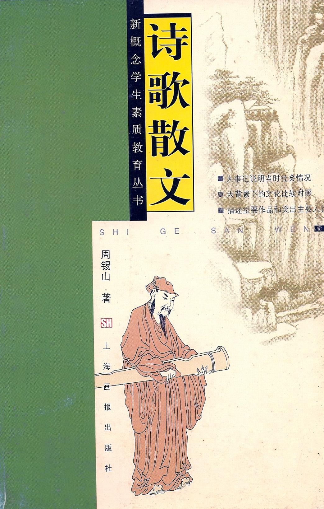 中国诗歌散文卷