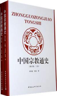 中国宗教通史