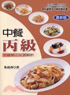 中餐丙級技能�...