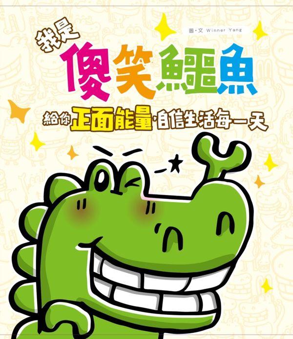 我是傻笑鱷魚