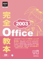 Office 2003 完全教本