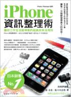 iPhone資訊整理術
