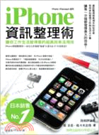 iPhone資訊整理�...