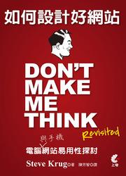 如何設計好網站-Don't Make Me Think (Don't Make Me Think, Revisited: A Common Sense Approach to Web Usability, 3/e)