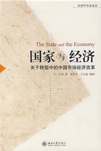 国家与经济