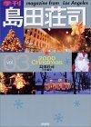 季刊・島田荘司―Magazine from Los Angeles