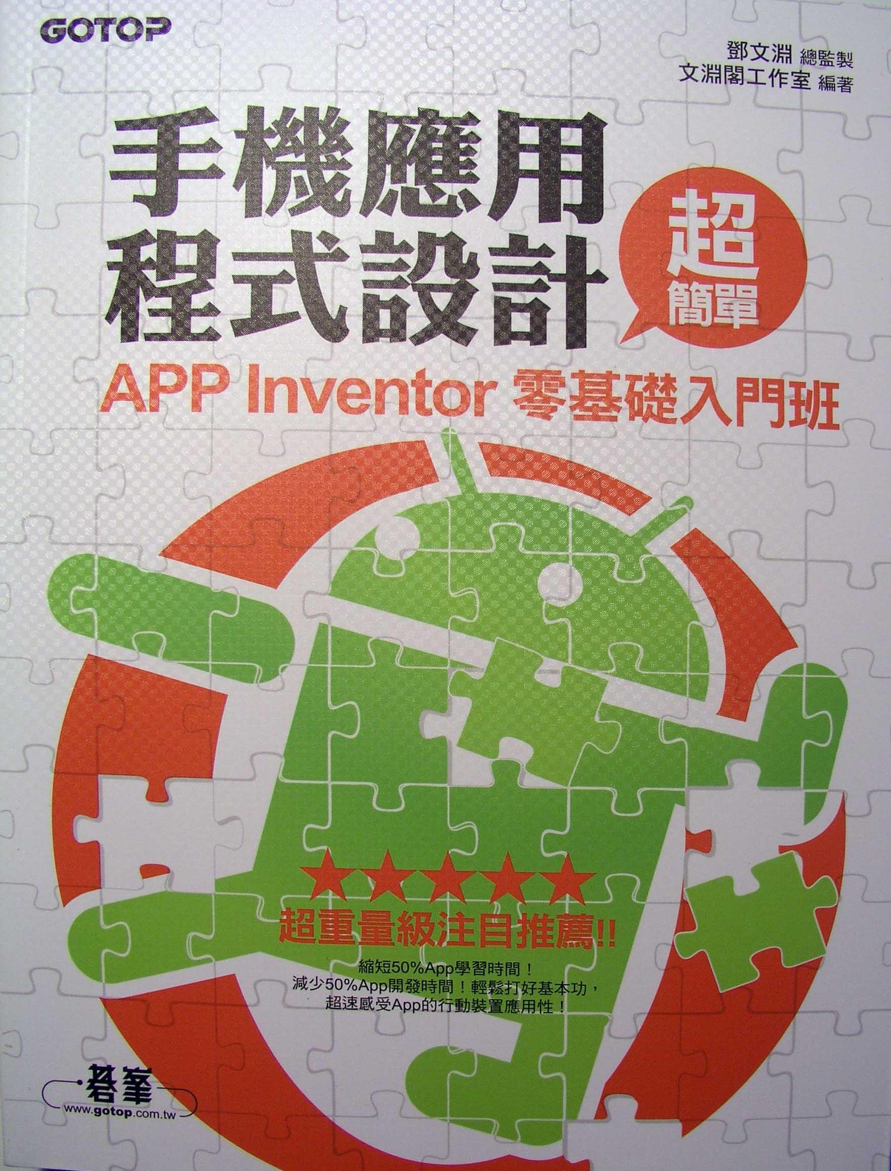 手機應用程式設計