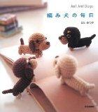 編み犬の毎日�...
