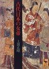 古代日本の女帝