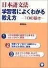 日本語文法 学習者によくわかる教え方―10の基本