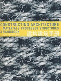 建构建筑手册