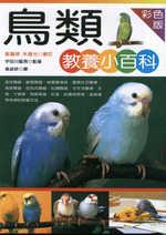 鳥類教養小百科