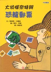 大偵探奈特與恐龍郵票