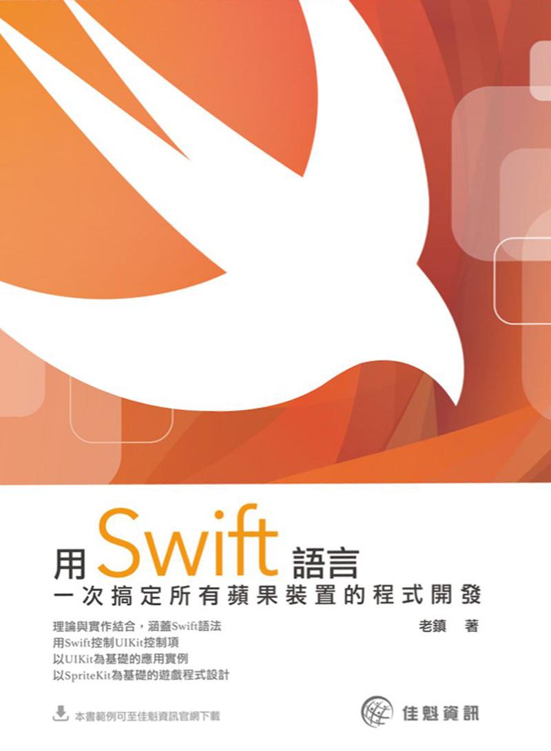 用 Swift 語言一次搞定所有蘋果裝置的程式開發