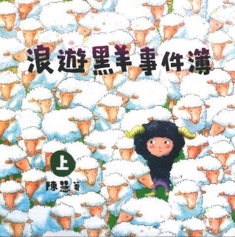 浪遊黑羊事件簿(上)
