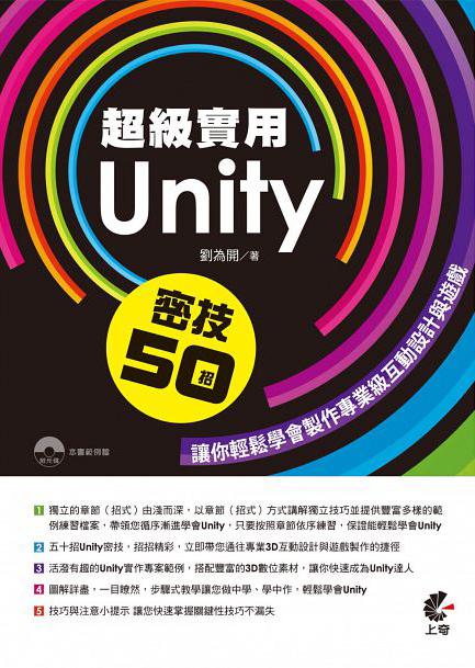 超級實用Unity 密技50招