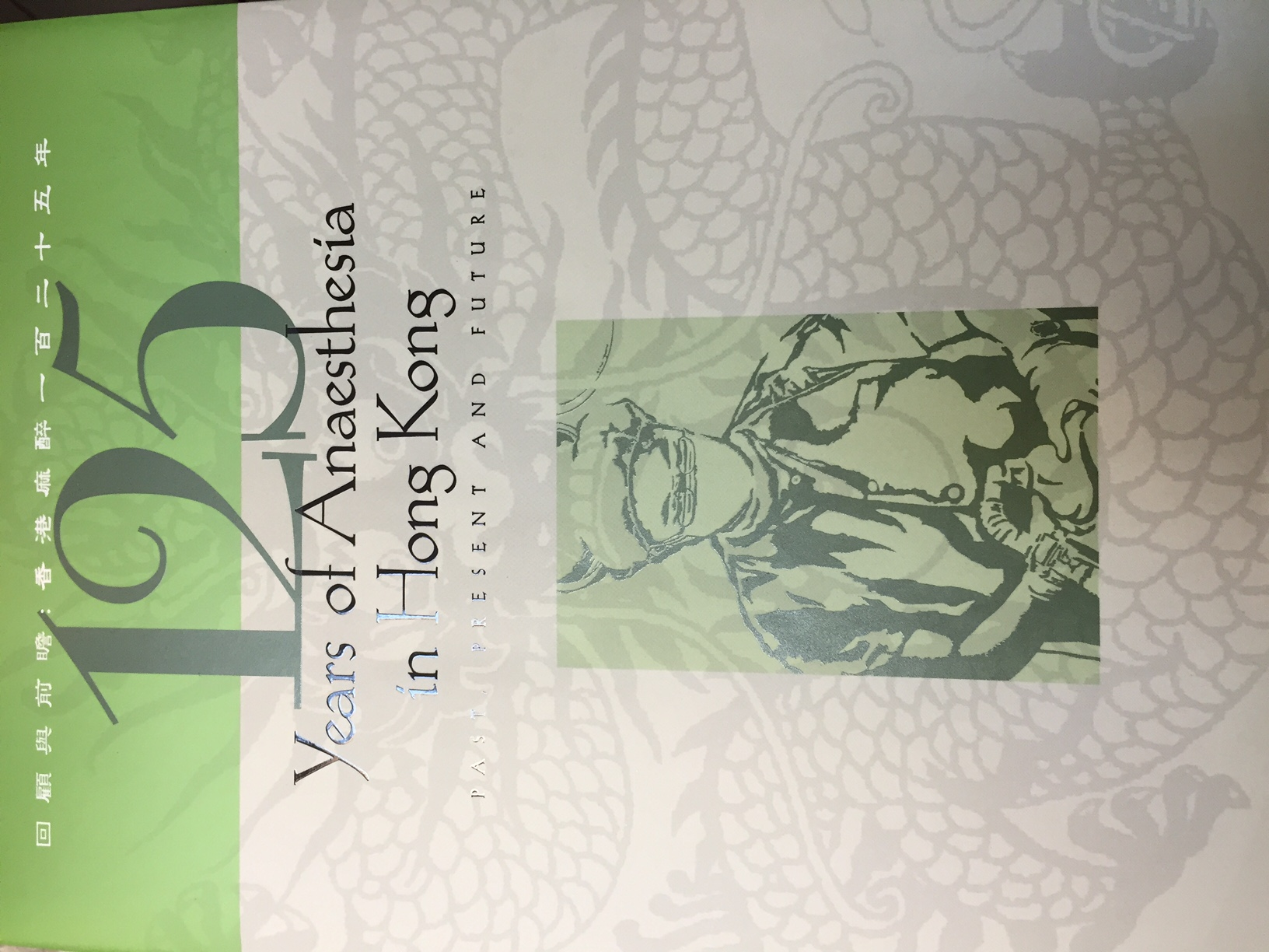 125 Years of Anaesthesia in Hong Kong. 香港麻醉一百二十五年