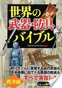 世界の「武器・防具」バイブル西洋編