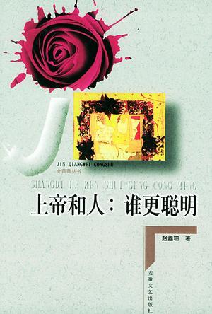 金蔷薇丛书-上帝和人