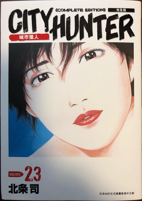 City Hunter 完全版 23