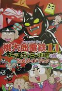 桃太郎電鉄 11 ブラックボンビー出現!の巻公式ガイドブック
