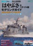 海上自衛隊「はやぶさ」型ミサイル艇モデリングガイド