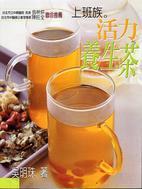 上班族活力養生茶