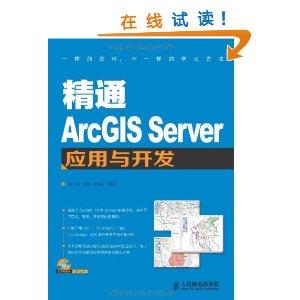 精通ArcGIS Server�...