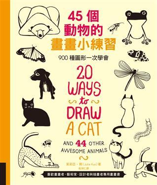 45個動物的畫畫小練習