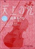 天上の弦 5