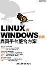 Linux 與 Windows 共舞