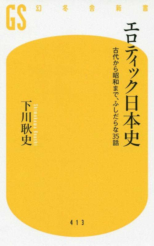 エロティック日本史