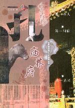 孔庙·孔林·孔府/中国世界遗产文化旅游丛书/Tempie and Cemetery of Confucius and the Kong Fanily Mansion in Qufu