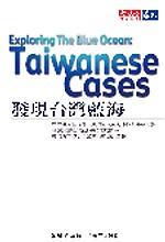 發現台灣藍海