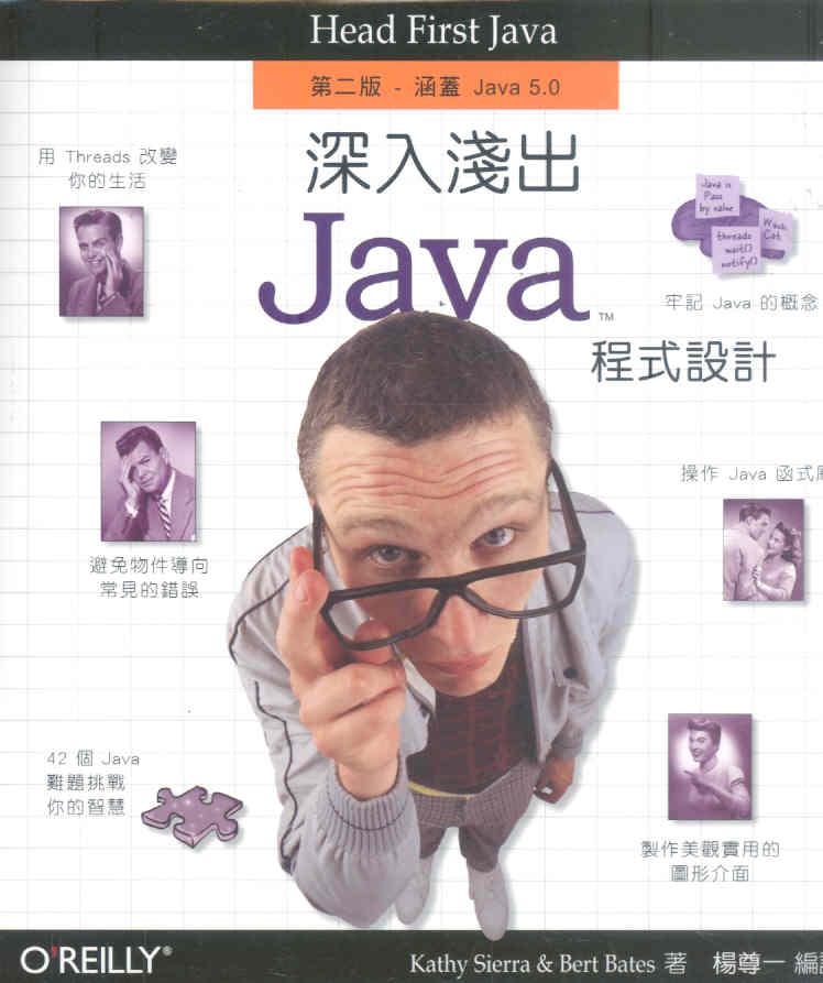 深入淺出 Java 程式設計