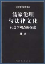 儒家伦理与法律文化(社会学观点的探索)