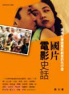 國片電影史話