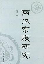 两汉宗族研究